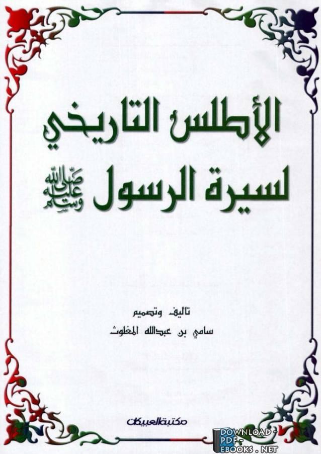 كتاب الأطلس التاريخي لسيرة الرسول صلى الله عليه وسلم (ملون)