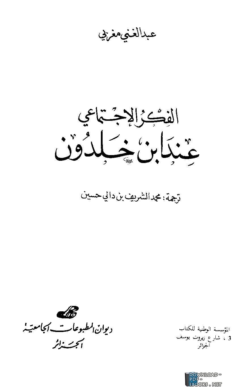 ❞ كتاب  الفكر الإجتماعي عند ابن خلدون ❝