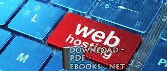 كتاب كل ما تريدمعرفته عن استضافه المواقع
