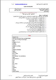 كتاب إدارة وتنظيم الملفات - باسكال