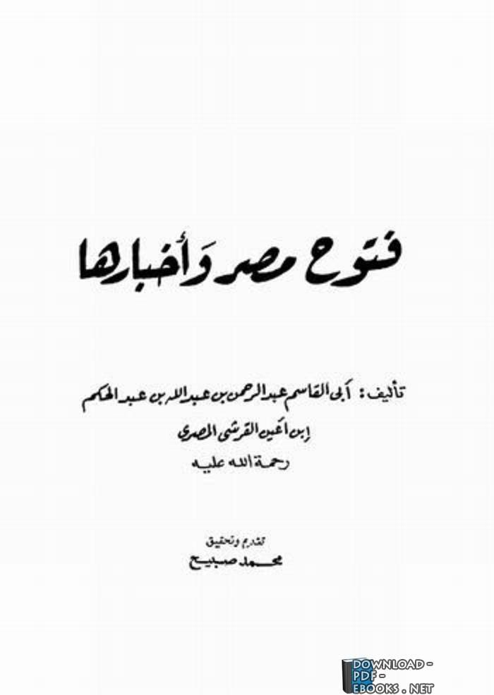 كتاب فتوح مصر وأخبارها