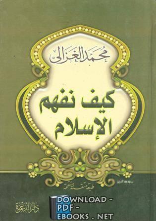 كتاب كيف نفهم الاسلام