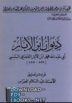كتاب ديوان ابن الأبار