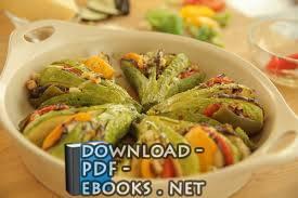 كتاب  أطباق جانبية وخضروات