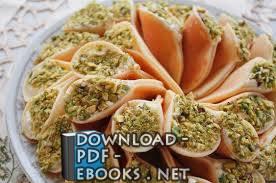 كتاب حلويات عربية