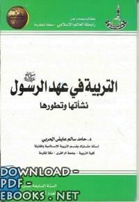 كتاب التربية في عهد الرسول صلى الله عليه وسلم نشأتها وتطورها