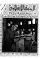 ❞ كتاب مجلة الوعي العدد 77 ❝  ⏤ وزارة الأوقاف والشئون الإسلامية - الكويت