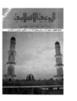 كتاب مجلة الوعي العدد 93