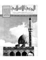 كتاب مجلة الوعي العدد 157