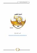 كتاب قسم وقاية النبات العيد الذهبي 2014