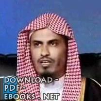 ❞ 📚 كتب محمد بن عبد العزيز الخضيري ❝