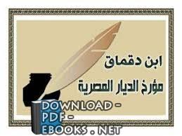 كتب صارم الدين  بن محمد بن أيدمر العلائي