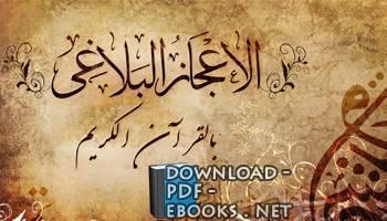 ❞ كتاب الإعجاز البلاغي في القرآن الكريم ❝
