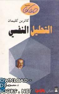 ❞ كتاب التحليل النفسى ❝