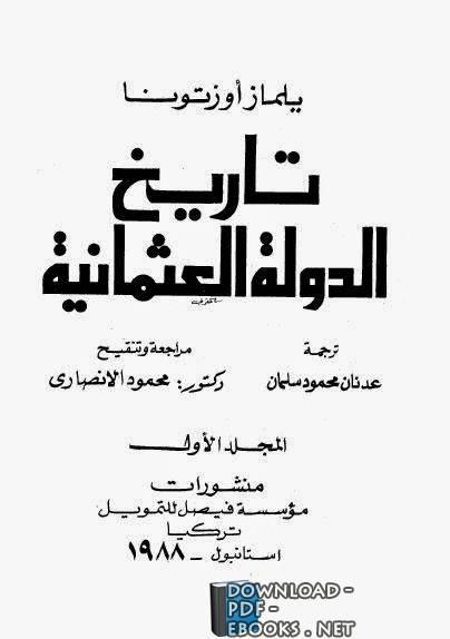 كتاب تاريخ الدولة العثمانية