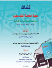 ❞ كتاب كشاف مجلة العلوم التربوية والدراسات الاسلامية ❝