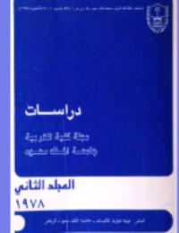 كتاب مجلة العلوم التربوية والدراسات الإسلامية – العدد 2