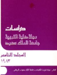 ❞ كتاب مجلة العلوم التربوية والدراسات الإسلامية – العدد 5 ❝