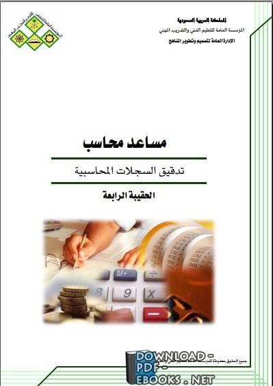 كتاب  تدقيق السجلات المحاسبية