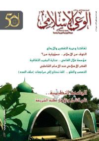 كتاب مجلة الوعي العدد 585
