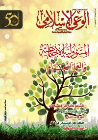 كتاب مجلة الوعي العدد 584