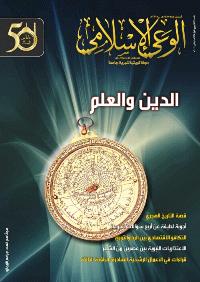 كتاب مجلة الوعي العدد 583