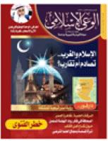 كتاب مجلة الوعي العدد 525