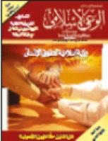 كتاب مجلة الوعي العدد 557