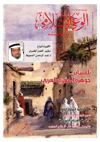 كتاب مجلة الوعي العدد 579