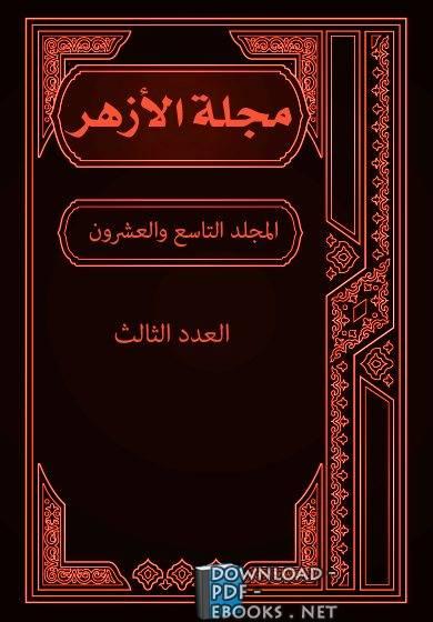 كتاب مجلة الأزهر (المجلد التاسع والعشرون- العدد الثالث)