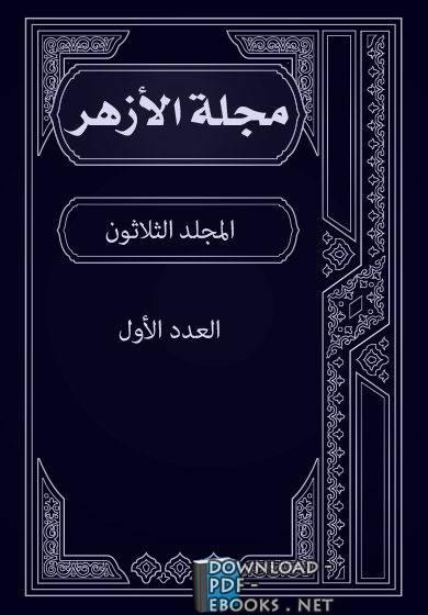 كتاب مجلة الأزهر (المجلد الثالث و الثلاثون- العدد الأول)