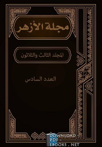كتاب مجلة الأزهر (المجلد الثالث و الثلاثون- العدد السادس)