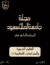 كتاب مجلة العلوم التربوية والدراسات الإسلامية – العدد 36