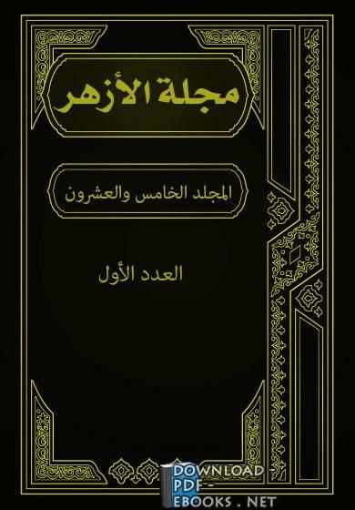كتاب مجلة الأزهر (المجلد الخامس والعشرون- العدد الأول)