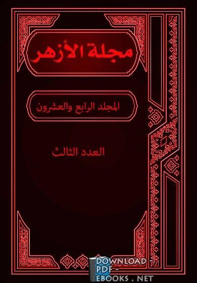 كتاب مجلة الأزهر (المجلد الرابع والعشرون- العدد الثالث)