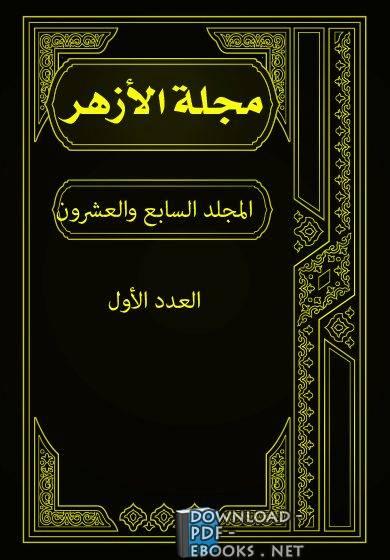 كتاب مجلة الأزهر (المجلد السابع والعشرون- العدد الأول)