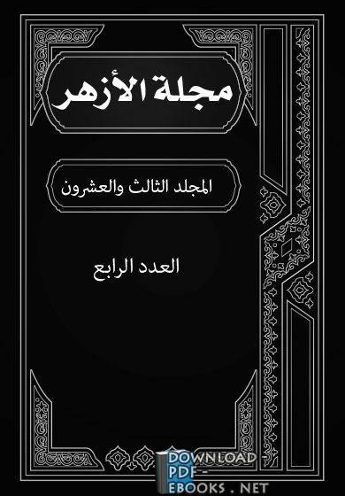 كتاب مجلة الأزهر (المجلد الثالث والعشرون- العدد الرابع)