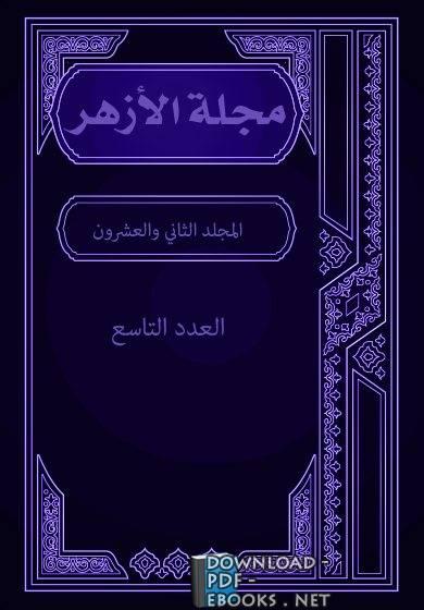 كتاب مجلة الأزهر (المجلد الثاني والعشرون- العدد التاسع)