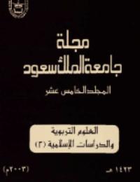 كتاب مجلة العلوم التربوية والدراسات الإسلامية – العدد 39