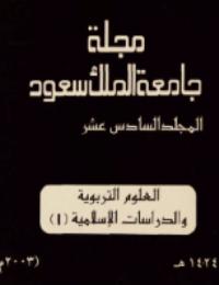 كتاب مجلة العلوم التربوية والدراسات الإسلامية – العدد 40