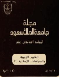 ❞ كتاب مجلة العلوم التربوية والدراسات الإسلامية – العدد 41 ❝