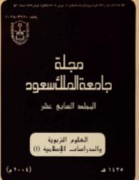 ❞ كتاب مجلة العلوم التربوية والدراسات الإسلامية – العدد 42 ❝