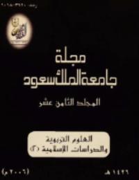 كتاب مجلة العلوم التربوية والدراسات الإسلامية – العدد 45