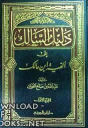 كتاب دليل السالك شرح ألفية ابن مالك