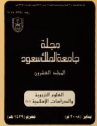 كتاب مجلة العلوم التربوية والدراسات الإسلامية – العدد 48