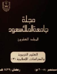 كتاب مجلة العلوم التربوية والدراسات الإسلامية – العدد 49