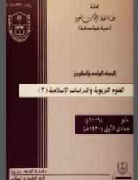 كتاب مجلة العلوم التربوية والدراسات الإسلامية – العدد 51