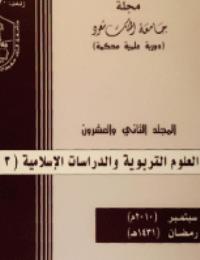 كتاب مجلة العلوم التربوية والدراسات الإسلامية – العدد 53