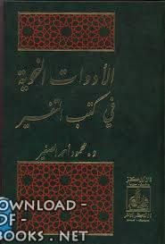 كتاب الأدوات النحوية في كتب التفسير