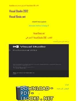 كتاب تكنولوجيا واجهة المعلومات في ثري دي ماكس 3